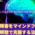 強迫性障害を瞑想で克服する方法