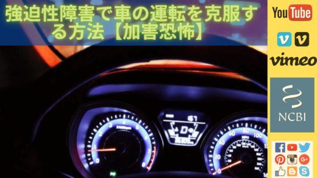 【加害恐怖】車の運転を克服する方法【強迫性障害】