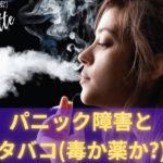 パニック障害にタバコは本当に良くないのか?