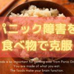 パニック障害を食べ物で克服【最新版】