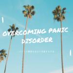パニック障害を自力で克服(全記事一覧)