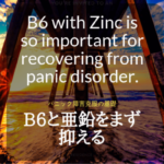 パニック障害の克服に効くビタミン、ミネラル(まとめ)