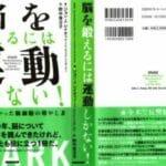 パニック障害の克服におススメの本【決定版】